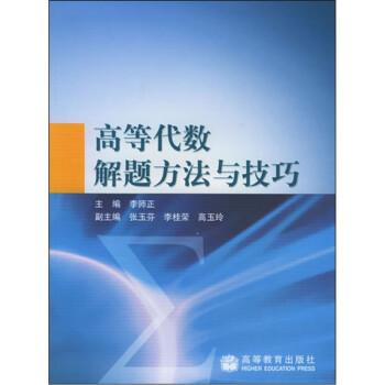 高等代数解题方法与技巧 电子版下载