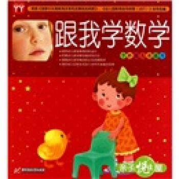 亲子悦读屋:跟我学数学 [3-6岁] PDF版下载