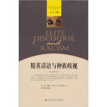 精英话语与种族歧视 PDF电子版