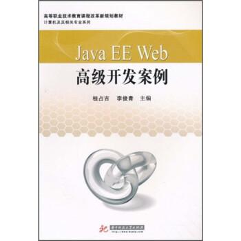 Java EE Web高级开发案例