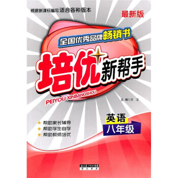 培优新帮手:英语 PDF版