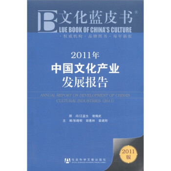 2011年中国文化产业发展报告  [Annual Report on Development of China's Cultural Industries(2011)] 电?#24433;?#19979;载