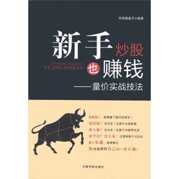 新手炒股也赚钱:量价实战技法 PDF版