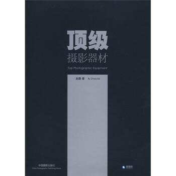 顶级摄影器材 电子书下载