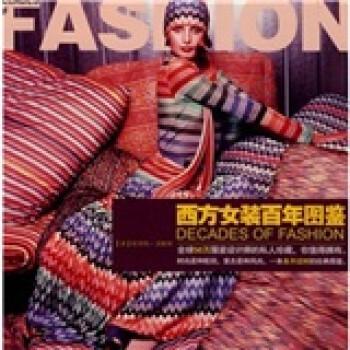 西方女装百年图鉴  [Decades of Fashion] PDF版
