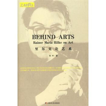 艺术的背后:里尔克论艺术 在线阅读