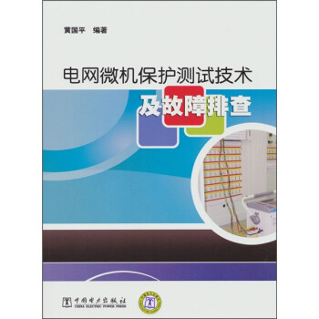 电网微机保护测试技术及故障排查 PDF版