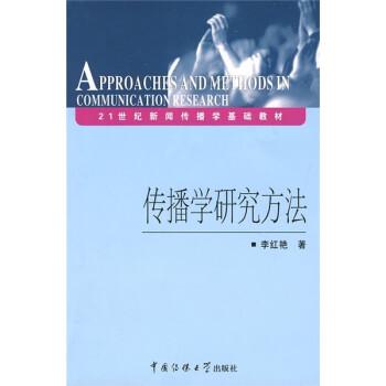 《传播学研究方法\/21世纪新闻传播学基础教材