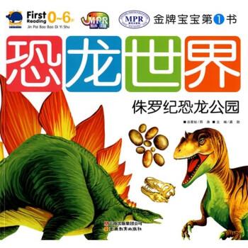 金牌宝宝第1书:恐龙世界侏罗纪恐龙公园 [3-6岁] 电子书下载