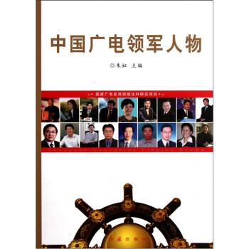 中国广电领军人物 电子书
