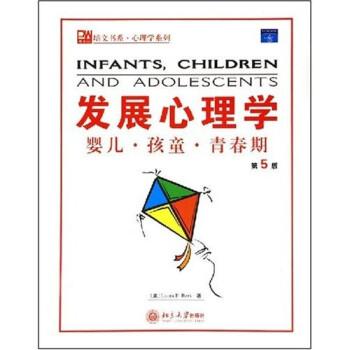 发展心理学:婴儿孩童青春期 在线阅读