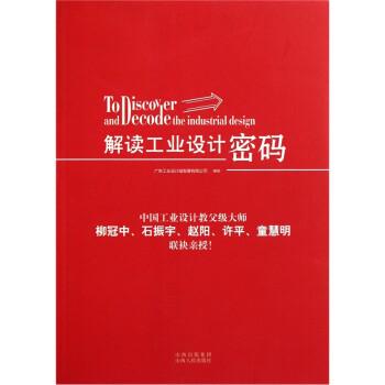 解读工业设计密码  [To Discover and Decode the Industrial Design] PDF版下载