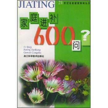 家庭进补600问 电子书