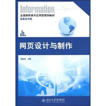 全国高职高专应用型规划教材·信息技术类:网页