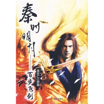 秦时明月:百步飞剑 电子书下载