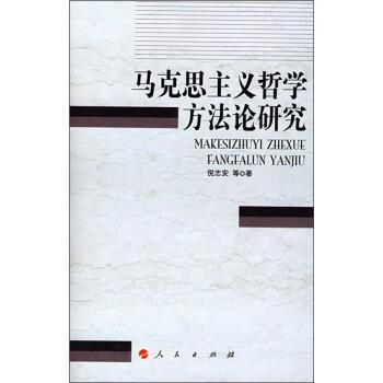 马克思主义哲学方法论研究 在线下载
