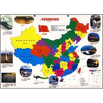 儿童中国地理磁力拼图 [7-10岁] 电子书