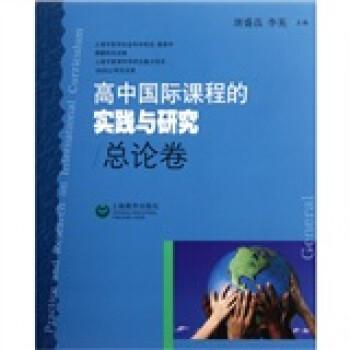 高中国际课程的实践与研究 电子书下载