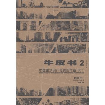 牛皮书2·中国建筑设计与表现年鉴2011:居住  [China Architectural Design and Performance Yearbook 2011:Residence(1)] 电子版