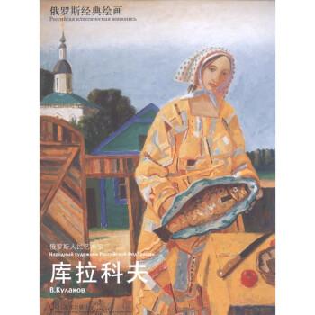 俄罗斯经典绘画·俄罗斯人民艺术家:库拉科夫 PDF版下载