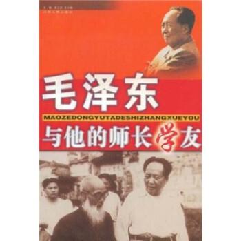 毛泽东与他的师长学友 PDF版