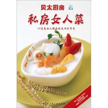 贝太厨房·私房女人菜:60道为女人精选的美味家常菜 PDF电子版