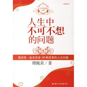 傅佩荣作品集:人生中不可不想的问题 电子书