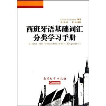 西班牙语基础词汇分类学习手册  [Guia de Vocabulario Espanol] 电子书