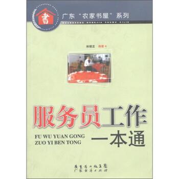 """广东""""农家书屋""""系列:服务员工作一本通 PDF版"""