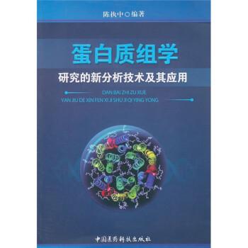 蛋白质组学研究的新分析技术及其应用 电子版下载