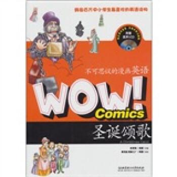 WOW!不可思议的漫画英语:圣诞颂歌 电子版下载