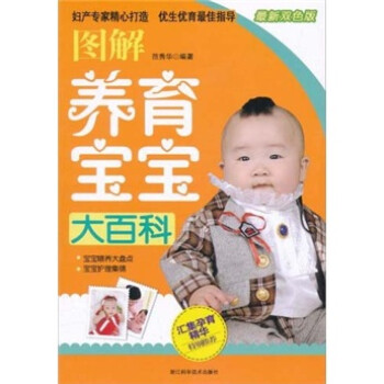 图解养育宝宝大百科 电子版下载