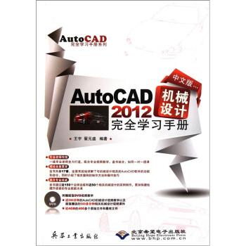 AutoCAD 2012机械设计完全学习手册 试读