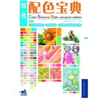 综合配色宝典  [Color scheme bible compact edition] 电子版