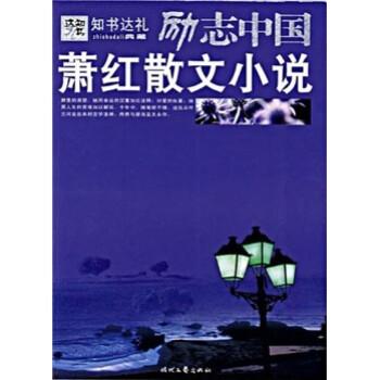 励志中国:萧红散文小说 下载