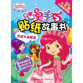 草莓甜心心灵手巧贴纸故事书:百变化装舞会 [3-6岁] 在线下载
