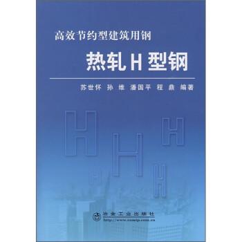 热轧 H 型钢 PDF电子版