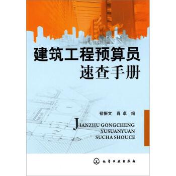 建筑工程预算员速查手册 下载