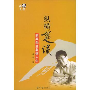 纵横楚汉:胡荣华的象棋人生 电子版下载