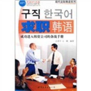 求职韩语:成功进入韩资公司的备战手册 试读