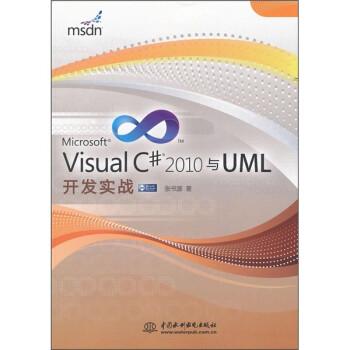 Visual C# 2010与UML开发实战 电子版