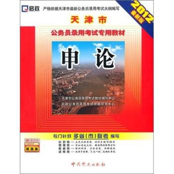 天津市公务员录用考试专用教材:申论 试读
