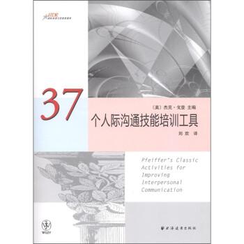 37个人际沟通技能培训工具  [Pfeiffer's Classic Activities for Improving Interpersonal Communication] 下载