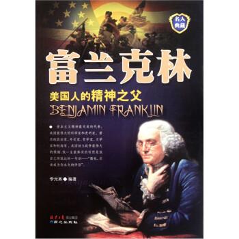 富兰克林:美国人的精神之父 试读