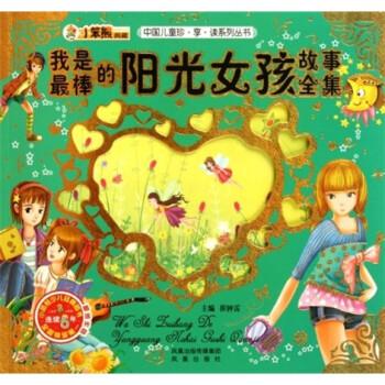 中国儿童珍享读系列丛书:我是最棒的阳光女孩故事全集 [3-10岁] 在线阅读