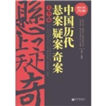 中国历代悬案疑案奇案大全集 电子书下载