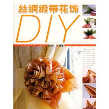 丝绸缎带花饰DIY 在线下载