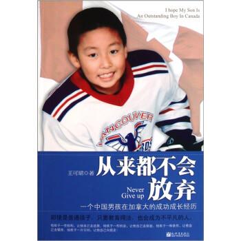 从来都不会放弃:一个中国男孩在加拿大的成功成长经历 PDF版