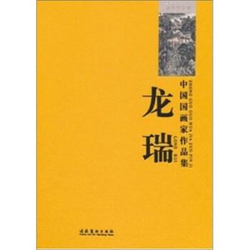 中国国画家作品集:龙瑞 在线阅读
