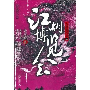 江湖博览会 电子书下载